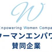 ウーマンエンパワー賛同企業