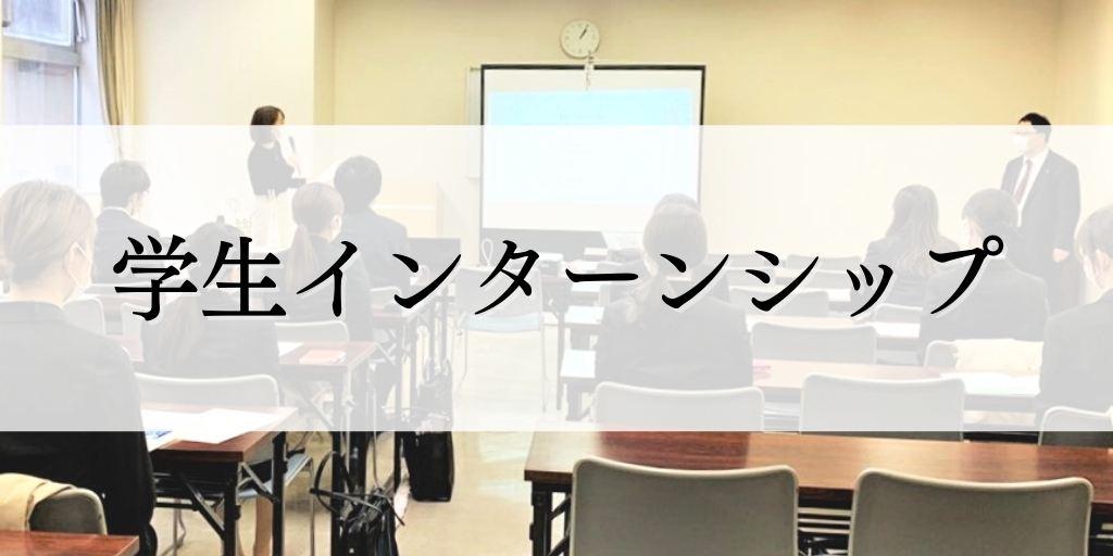 学生向けインターンシップ(FPサテライト株式会社)