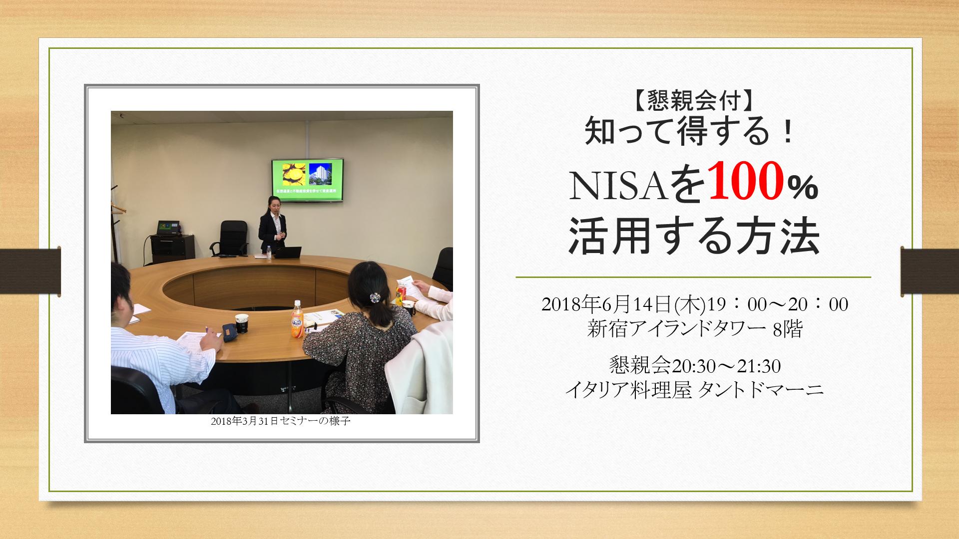知って得する!NISAを100%活用する方法