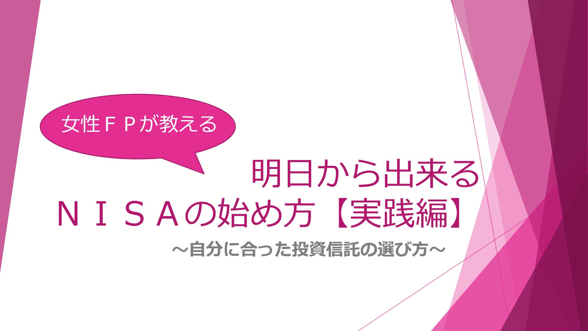 明日から出来るNISAの始め方【実践編】~自分に合った投資信託の選び方~