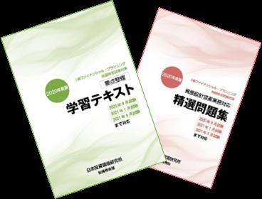 日本FP協会準拠 日本投資環境研究所テキスト・問題集