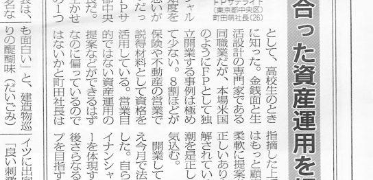 全国賃貸住宅新聞4月9日発行号