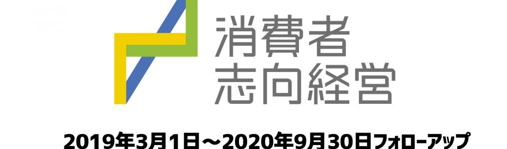 消費者志向自主宣言フォローアップ2020