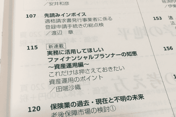 税経通信10月号目次