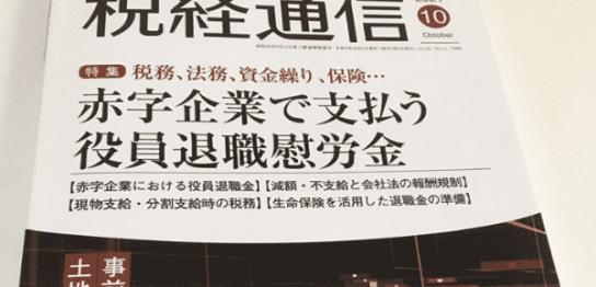 税経通信10月号表紙