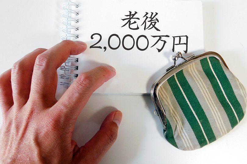 老後2,000万円問題は大丈夫?今できることから始めよう