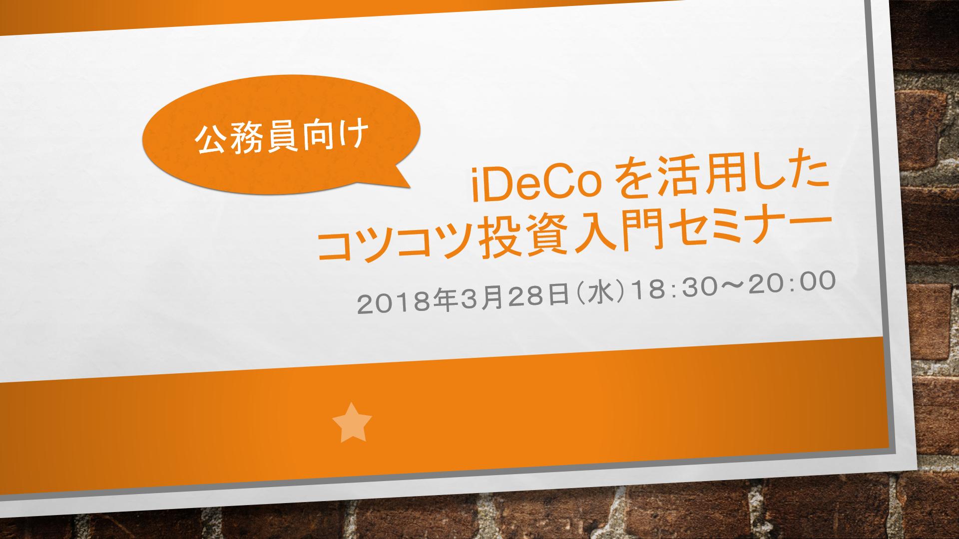 【公務員向け】iDeCoを活用したコツコツ投資入門セミナー