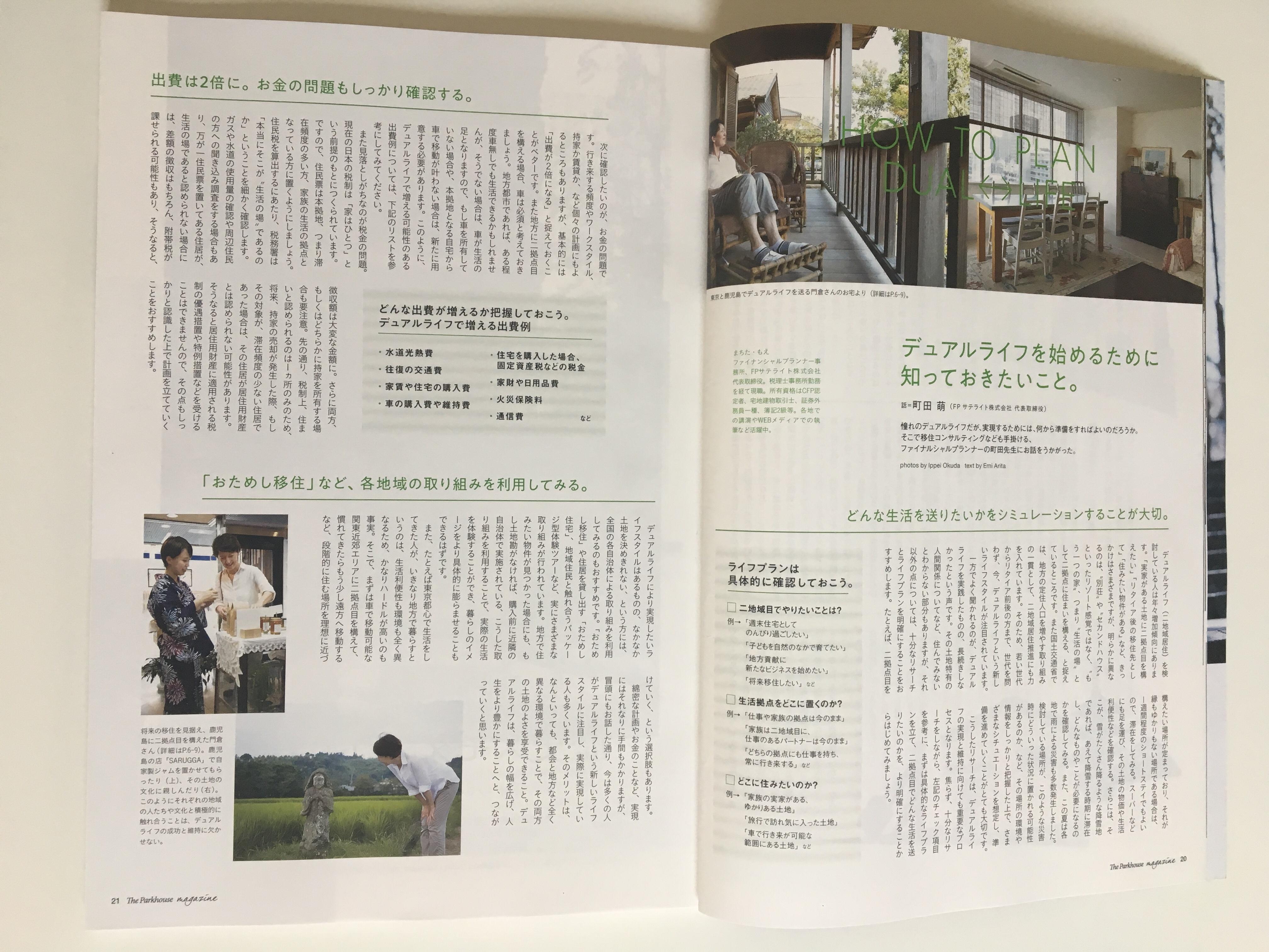 ザ・パークハウスマガジン2018年秋号 特集3