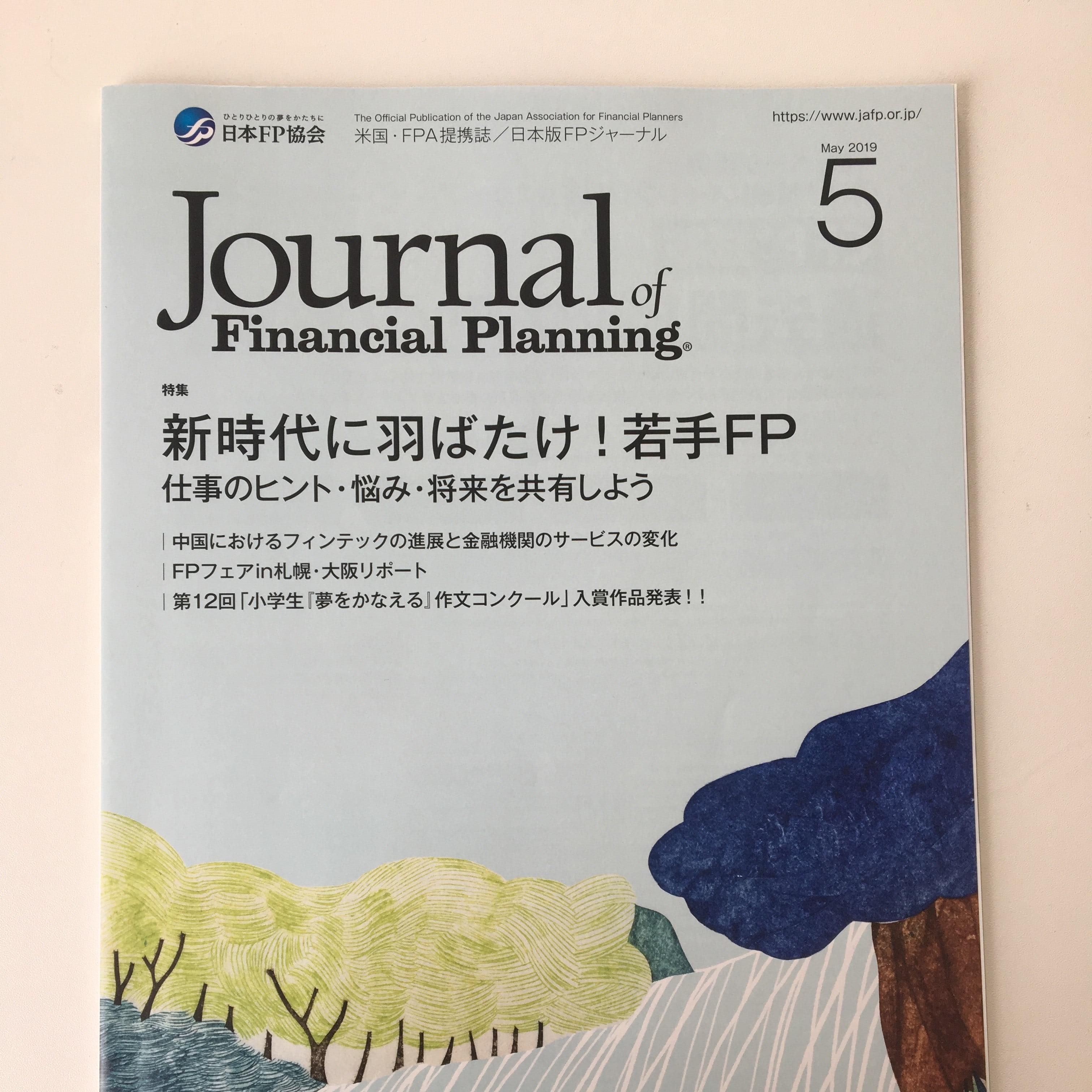 FPJpirmal2019年5月号