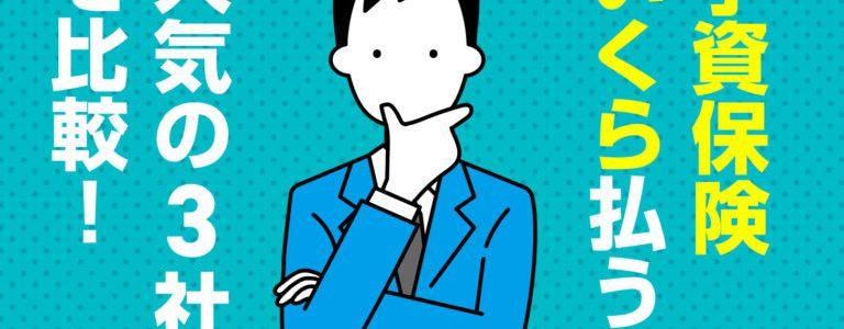 わたしの節約「学資保険でいくら払う?相場1〜2万円/月でいくら貰える?人気の3社でシミュレーションしてみた!」
