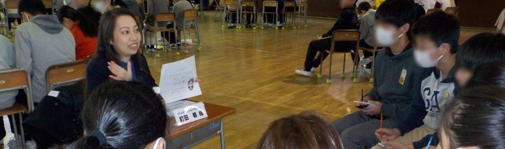 習志野市小学6年生キャリア教育