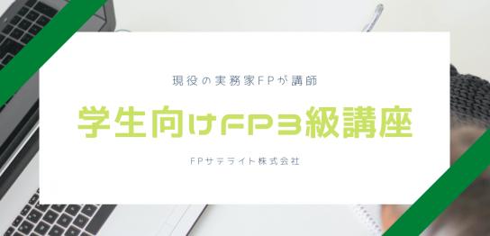 タイトル_FPS_学生向けFP3級講座