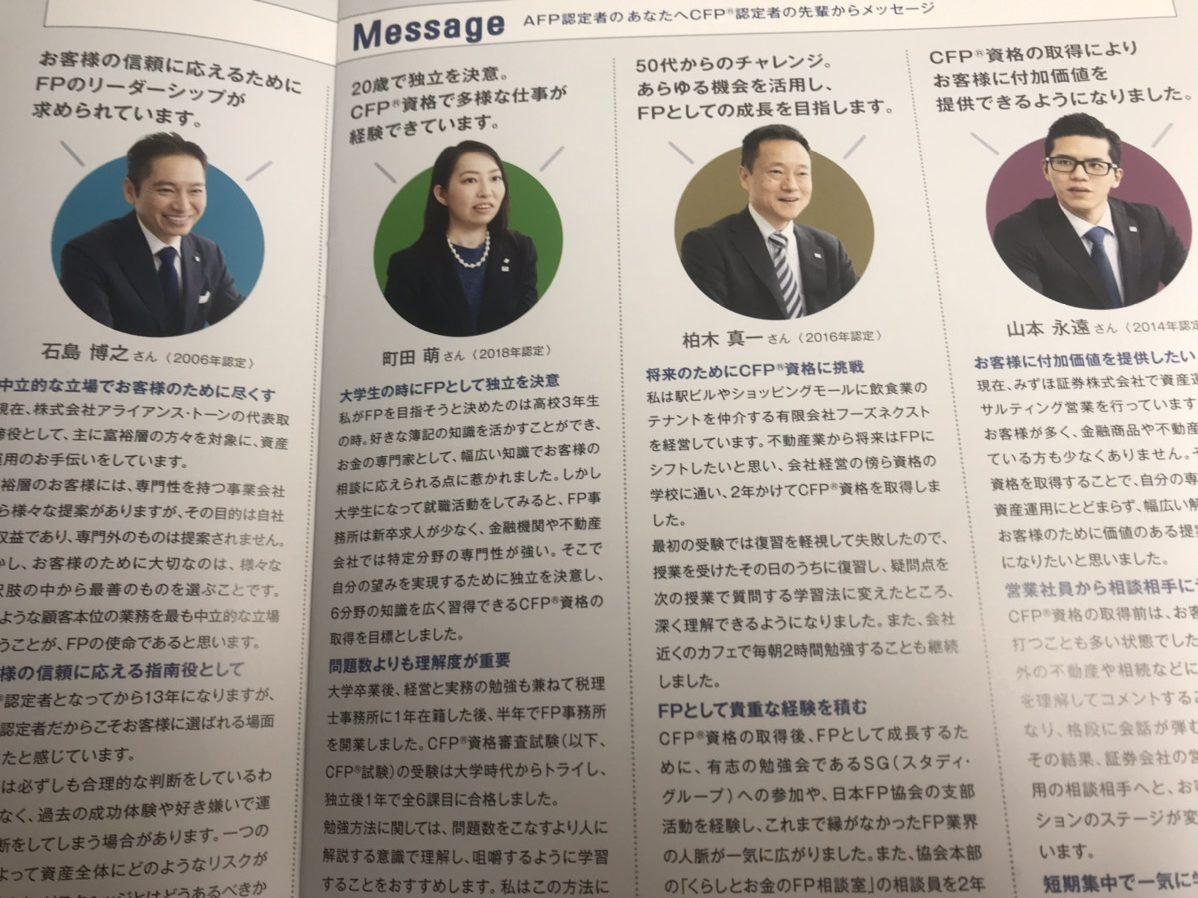 日本FP協会「CFP®チャレンジガイドブック」に掲載されました