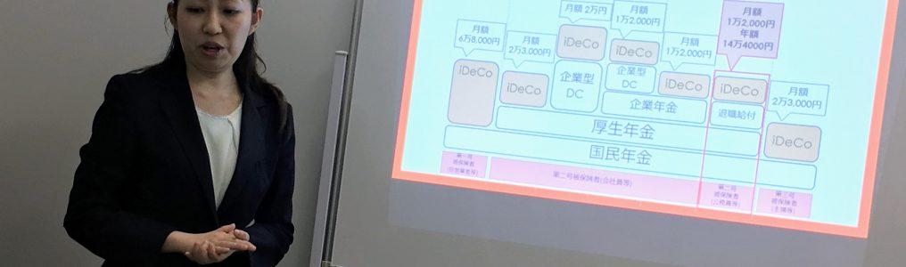 【公務員向け】iDeCoを活用したコツコツ投資入門セミナー 当日の様子