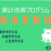KAERU-家計改善プログラム