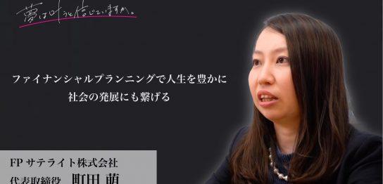 YUMEKANA~町田代表『夢は叶うと信じていますか』取材協力