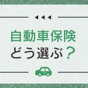 自動車保険の基礎アイキャッチ