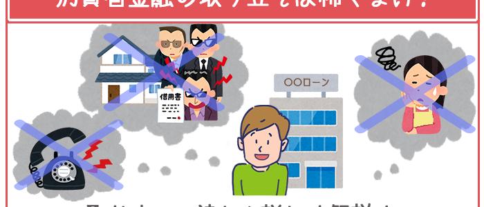 【消費者金融(サラ金)の取り立て】怖くない理由や取り立ての対策法を解説!