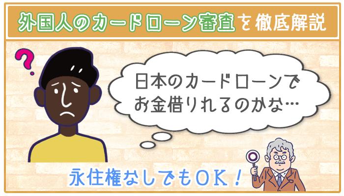 外国人のカードローン審査について徹底解説【永住権なしでもOK】