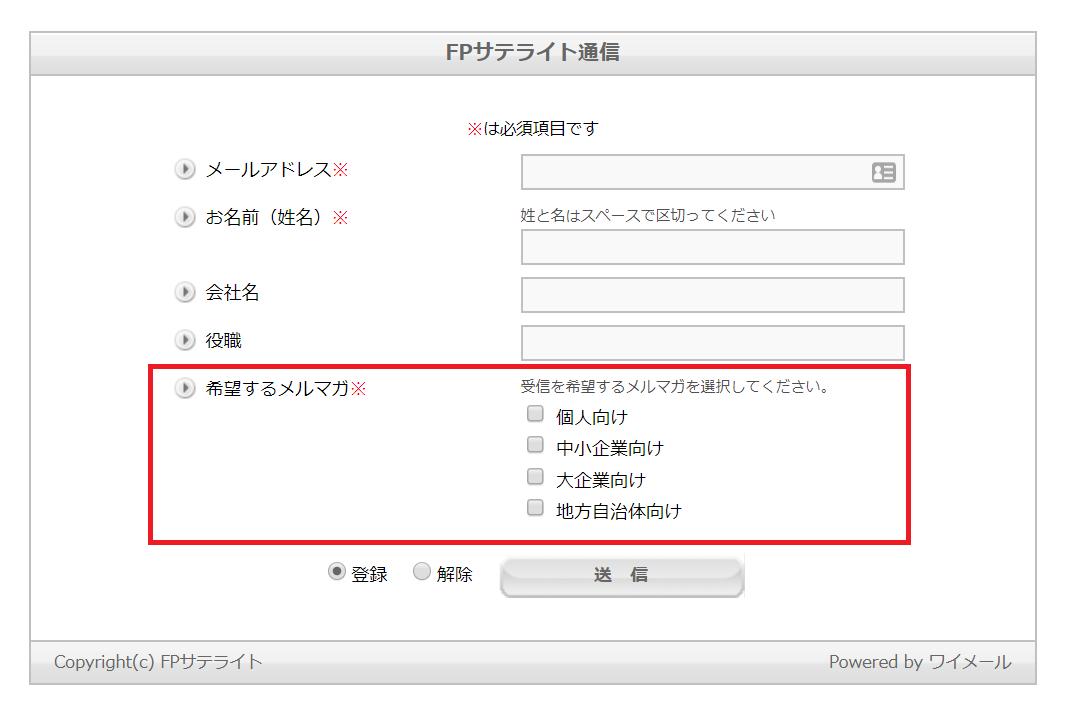FPサテライト通信 読者登録フォーム(キャプチャ)