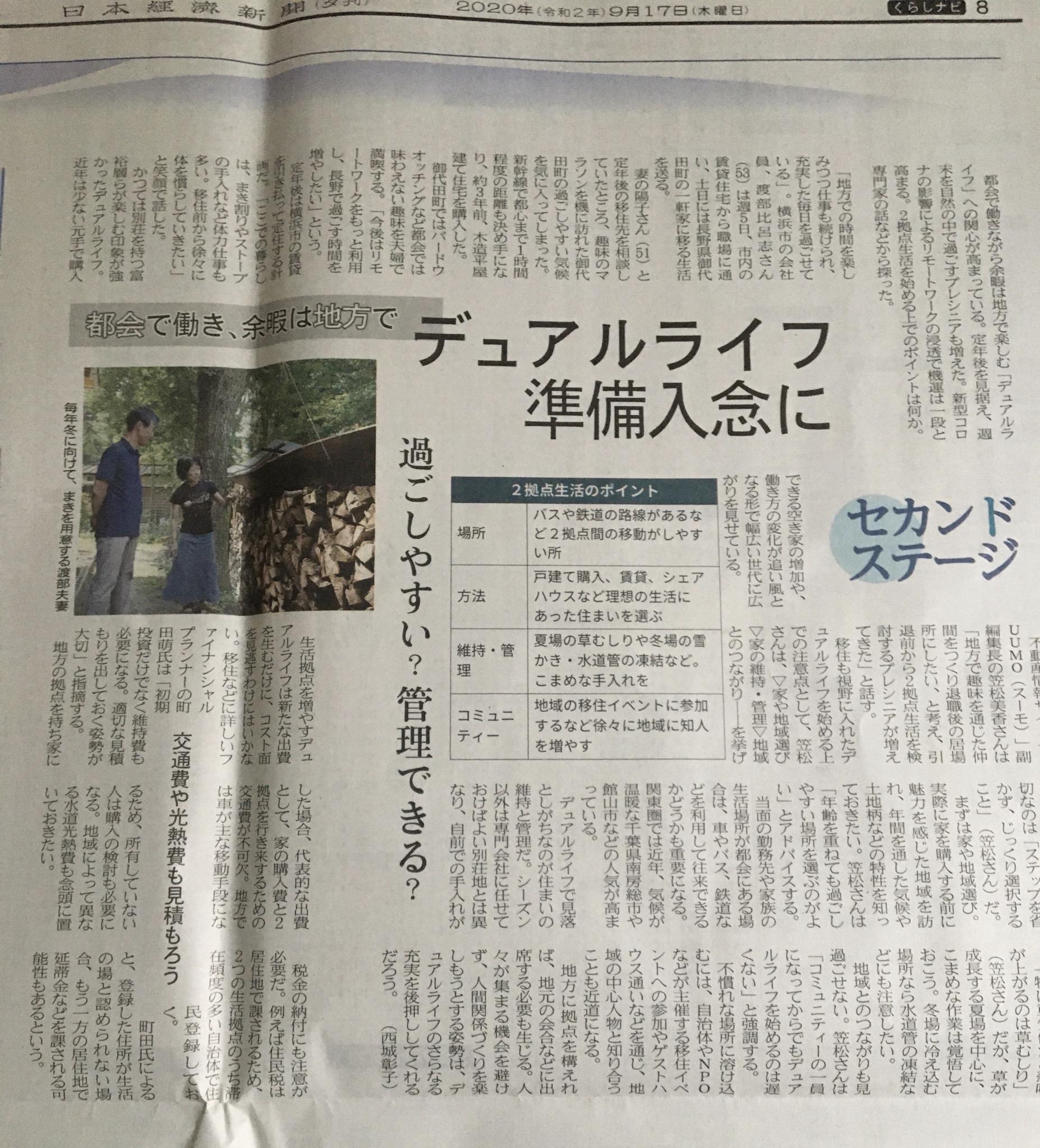 日経新聞 夕刊『デュアルライフを始めるために知っておきたいこと。』