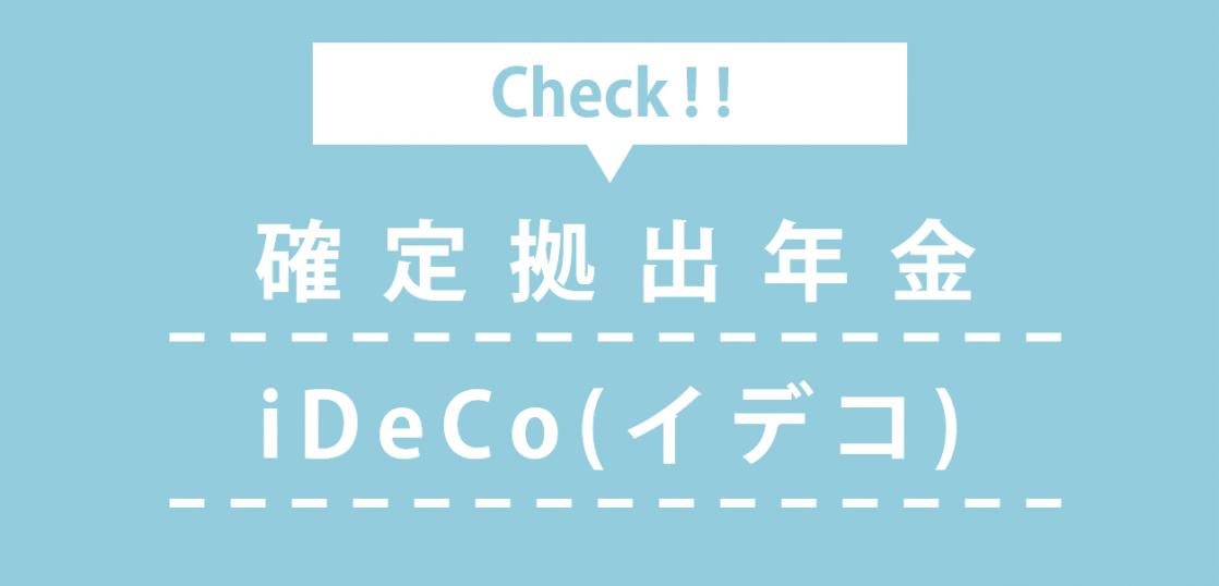 1/1開始!確定拠出年金iDeCo(イデコ)、知っていますか?
