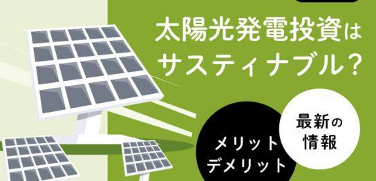 太陽光発電アイキャッチ