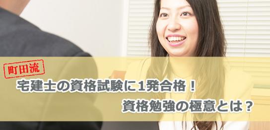 【宅地建物取引士(宅建士)の資格試験勉強方法】一発合格を果たしたFPサテライト町田氏が語る