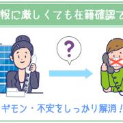 【個人情報保護のせいで在籍確認できない…】事前対策で職場への電話を乗り切れる?
