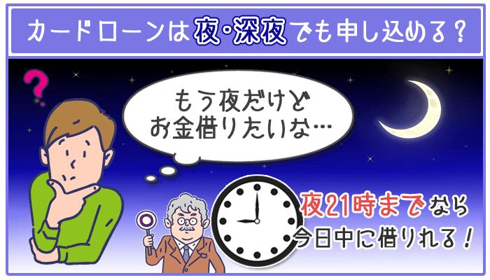 【夜にお金を借りる】カードローンなら夜中の21時まで間に合います!